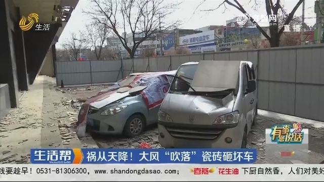 """【有事您说话】潍坊:祸从天降!大风""""吹落""""瓷砖砸坏车"""