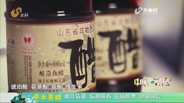 20200403《中国原产递》:枣米香醋
