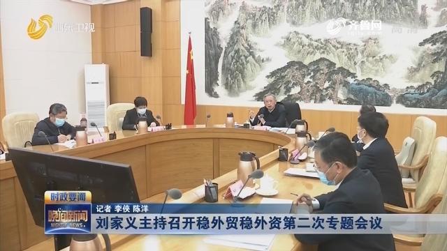 刘家义主持召开稳外贸稳外资第二次专题会议