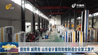 提效率 减费用 山东省计量院助推制造企业复工复产