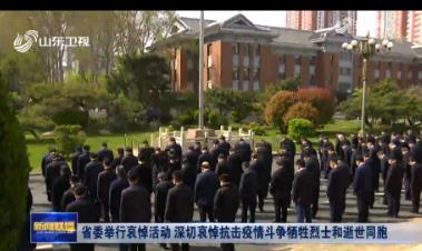 省委举行哀悼活动 深切哀悼抗击疫情斗争牺牲烈士和逝世同胞