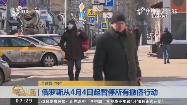 """【全球战""""疫""""】俄罗斯从4月4日起暂停所有撤侨行动"""