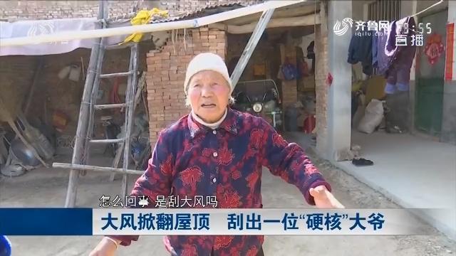 """聊城:大风掀翻屋顶 刮出一位""""硬核""""大爷"""