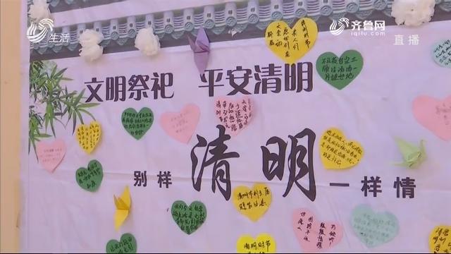 """清明祭扫新风尚 社区设立""""哀思墙"""""""