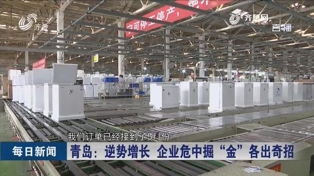 """青岛:逆势增长 企业危中掘""""金""""各出奇招"""