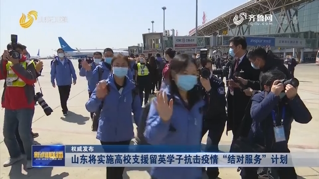 """【权威发布】山东将实施高校支援留英学子抗击疫情""""结对服务""""计划"""