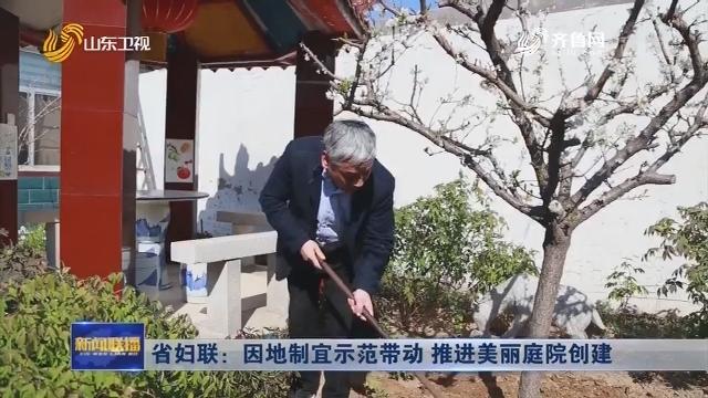省妇联:因地制宜示范带动 推进美丽庭院创建