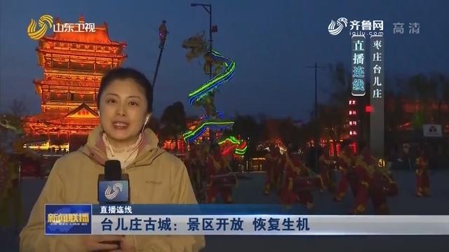 【直播连线】台儿庄古城:景区开放 恢复生机