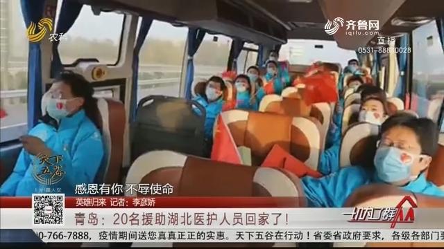 【英雄归来】青岛:20名援助湖北医护人员回家了!