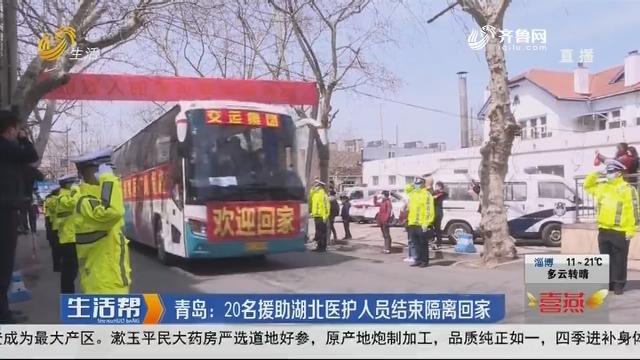 青岛:20名援助湖北医护人员结束隔离回家