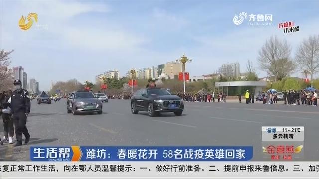 潍坊:春暖花开 58名战疫英雄回家