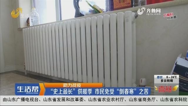 """""""史上最长""""供暖季 市民免受""""倒春寒""""之苦"""