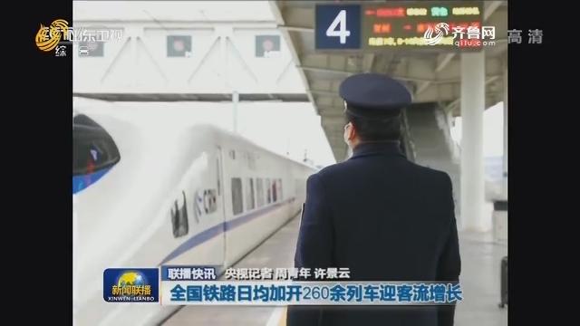 【联播快讯】全国铁路日均加开260余列车迎客流增长