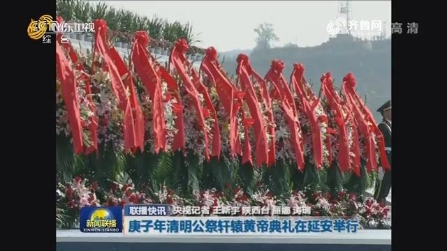 【联播快讯】庚子年清明公祭轩辕黄帝典礼在延安举行
