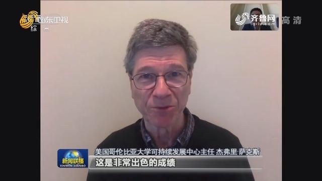 国际社会:中国抗疫经验值得学习