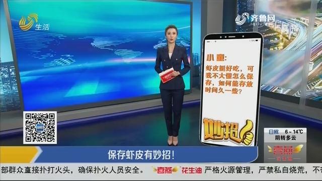 妙招:保存虾皮有妙招!