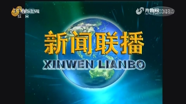 2020年04月05日中央新闻联播完整版