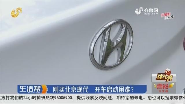【重磅】刚买北京现代 开车启动困难?