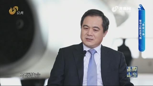 """【品牌馨对话】""""黄金三角""""驱动山航品质飞翔"""