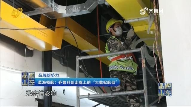 """【品牌新势力】蓝海领航:齐鲁科创走廊上的""""大数据航母"""""""