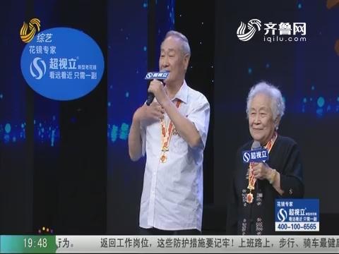 20200405《最美的歌》:耄耋老兵亲自登台用歌声追忆革命先烈