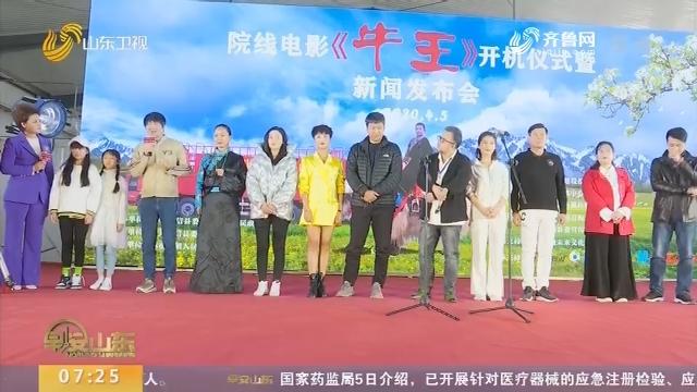 易地扶贫协作主题电影《牛王》在滨州阳信开机