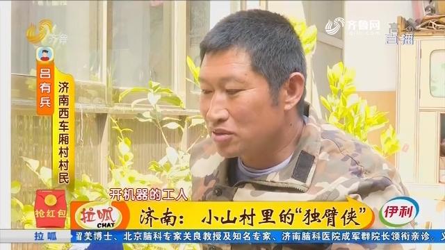 """济南:小山村里的""""独臂侠"""""""