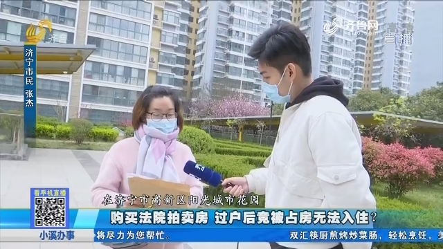 济宁:购买法院拍卖房 过户后竟被占房无法入住?