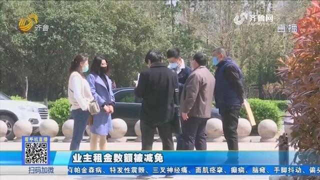 济南:业主租金数额被减免