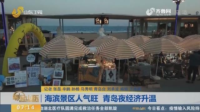 海滨景区人气旺 青岛夜经济升温