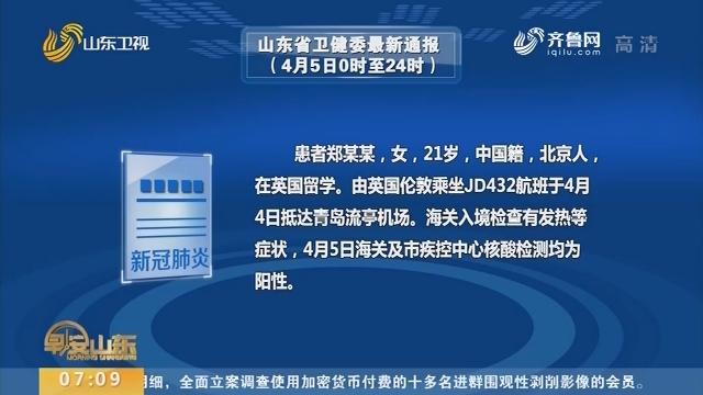 济南、青岛各报告英国输入确诊病例1例