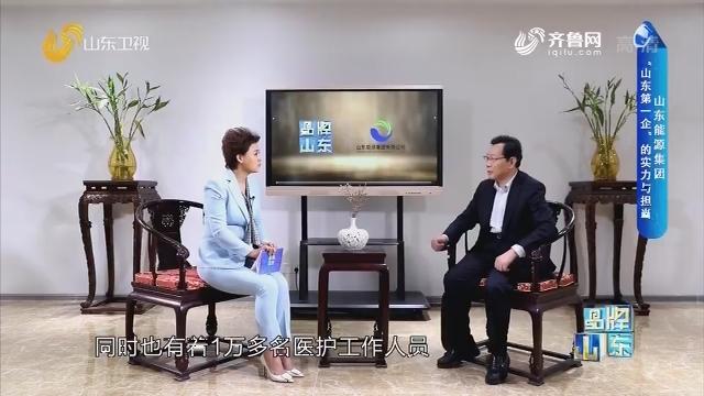 """【品牌馨对话】山东能源集团:""""山东第一企""""的实力与担当"""