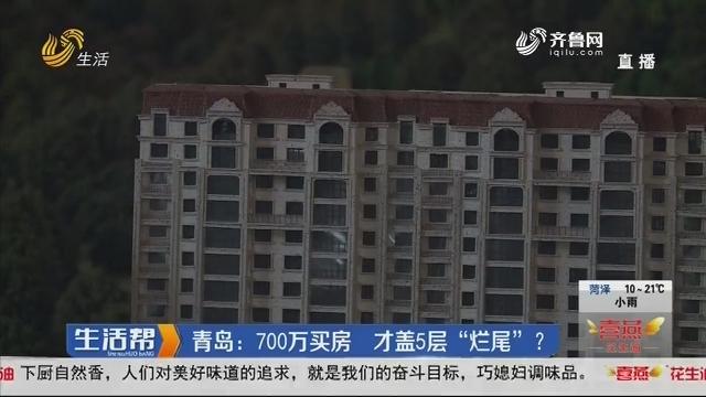 """青岛:700万买房 才盖5层""""烂尾""""?"""