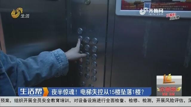 潍坊:夜半惊魂!电梯失控从15楼坠落1楼?