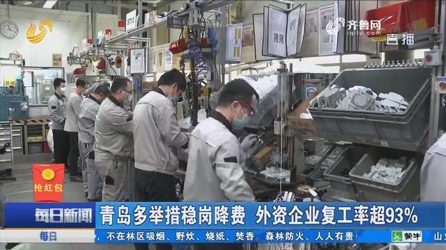 青岛多举措稳岗降费 外资企业复工率超93%