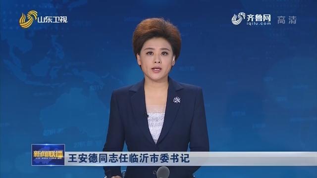 王安德同志任临沂市委书记