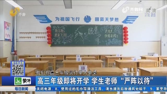 """高三年级即将开学 学生老师""""严阵以待"""""""