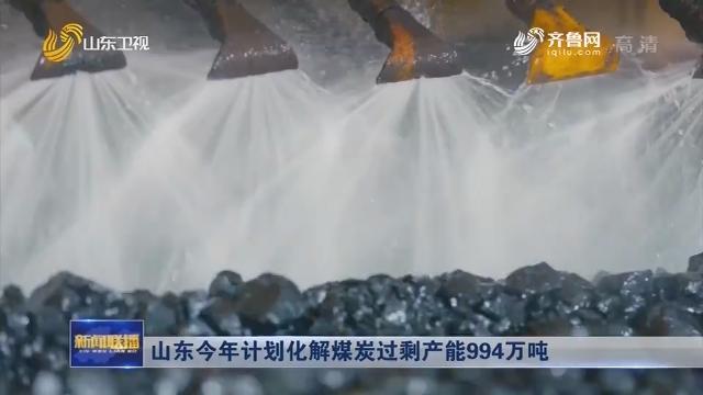 山东今年计划化解煤炭过剩产能994万吨
