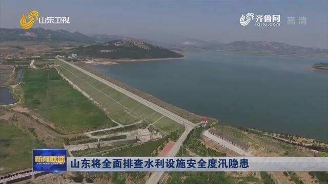 山东将全面排查水利设施安全度汛隐患