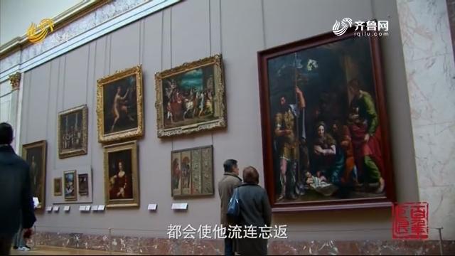 百年巨匠徐悲鸿第三期——《光阴的故事》20200407