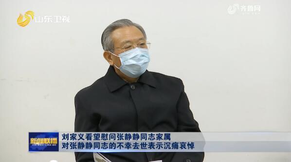 刘家义看望慰问张静静同志家属 对张静静同志的不幸去世表示沉痛哀悼