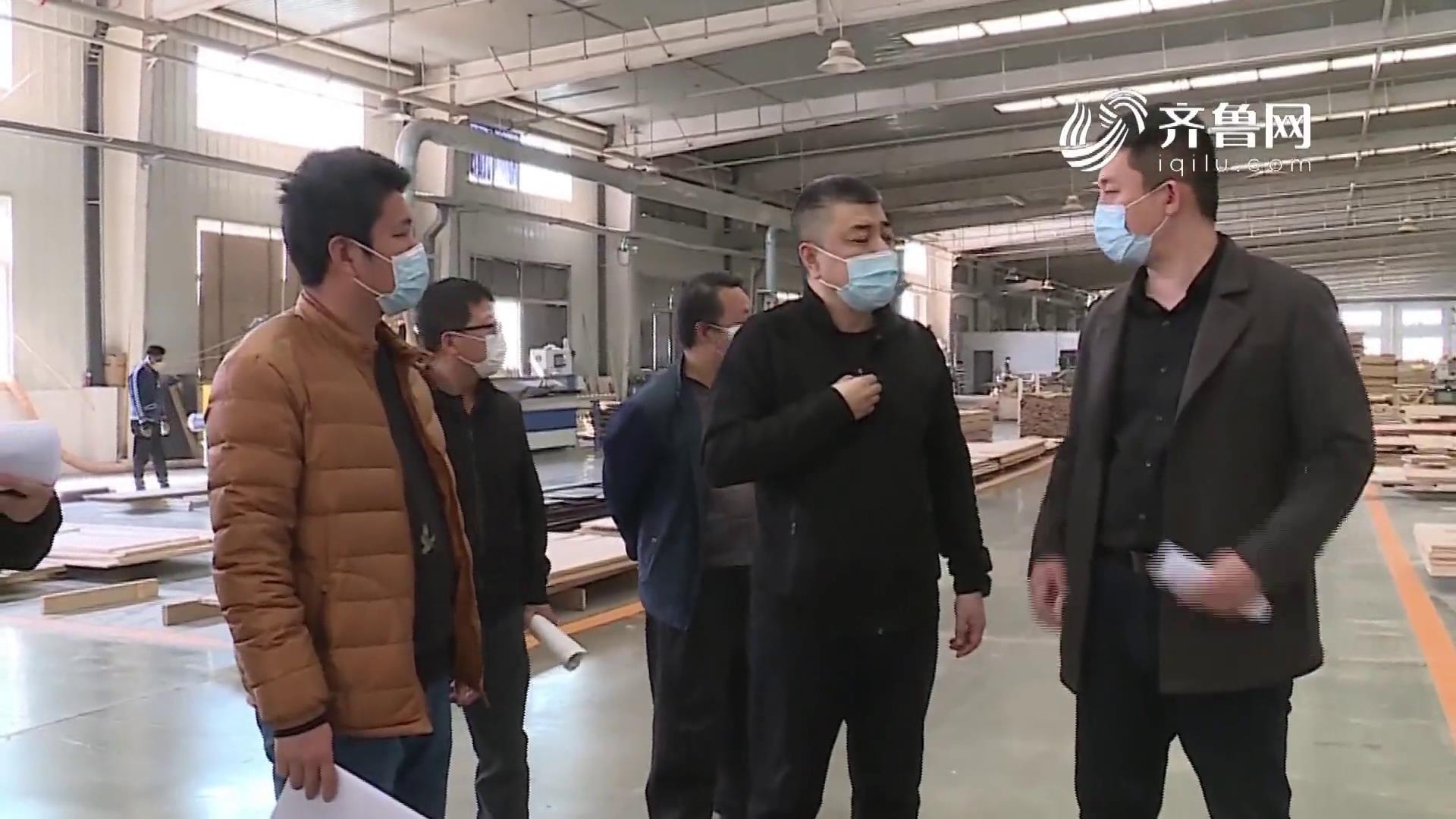 《问安齐鲁》20200405:山东:全面加强安全监管 保障企业复工复产