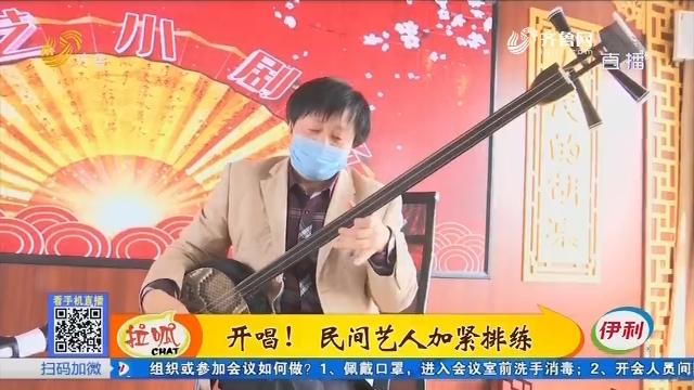 滨州:开唱!民间艺人加紧排练