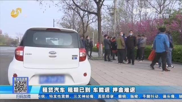 聊城:租赁汽车 租期已到 车能退 押金难退