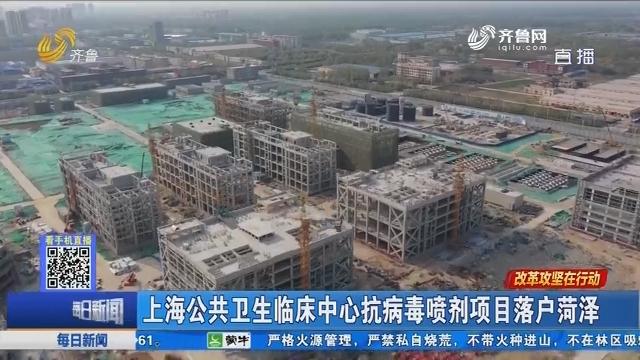 上海公共卫生临床中心抗病毒喷剂项目落户菏泽