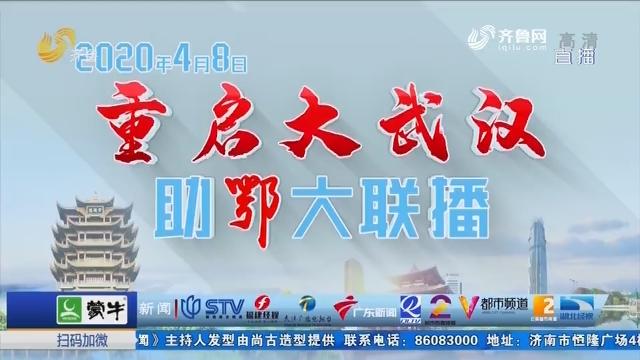 """全国11家地面频道跨省大直播 直击武汉""""重启"""""""