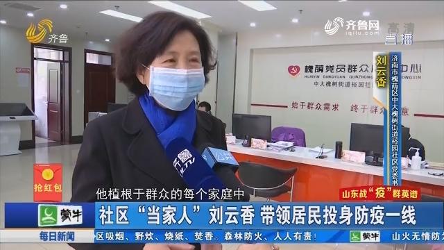 """社区""""当家人""""刘云香 带领居民投身防疫一线"""