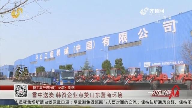 【复工复产进行时】雪中送炭 韩资企业点赞山东营商环境