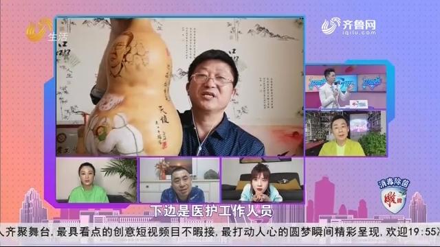 20200408《让梦想飞》:葫芦雕刻传承人 雕刻钟南山致敬抗疫医护人员