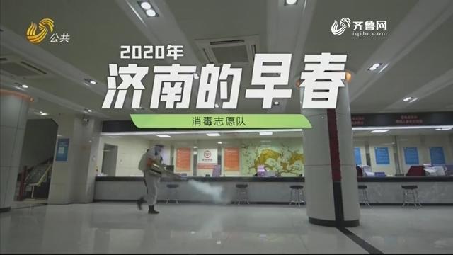 2020济南的早春《消毒志愿队》